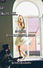 Моё утро любит тебя  by PolinaBakusheva