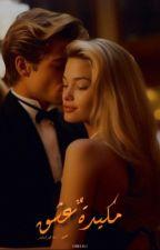 ®The Trick||الخديعة by Melly1-