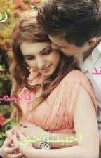 رواية احببت اخي by novels_sara1