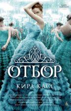 КИРА КАСС ОТБОР by Jevereskha