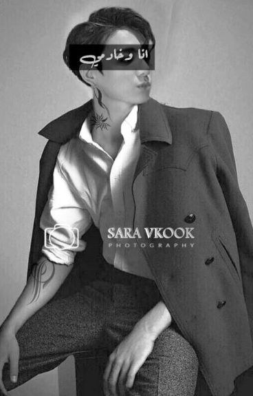 انا وخادمي  VKOOK
