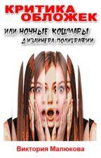 Критика обложек или Ночные кошмары дизайнера полиграфии by Viktoria_Malukova