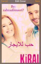 حب للايجار by zahraabinasri7