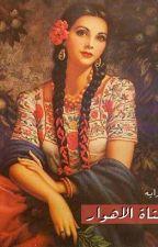 فتاة الاهوار  by rewayat_nemo