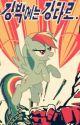 Vengeance (an MLP fanfiction) by PonySaurusRex