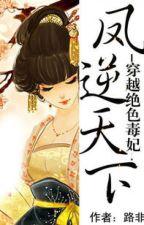 Xuyên việt tuyệt sắc độc phi: Phượng nghịch thiên hạ - Lộ Phi - NT (XV, HH) by banh_gao