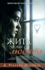 Жить чтобы любить by YuliyaGordienko