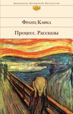 Франц Кафка - Сборник Рассказов by NeverSayDieAgain