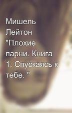 "Мишель Лейтон ""Плохие парни. Книга 1. Спускаясь к тебе. "" by Sofya09"