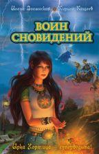 Воин сновидений by user77265050