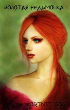 Золотая Ведьмочка  by Kortnii-666