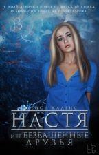 Настя и её Безбашенные Друзья by Stacy_Kadens
