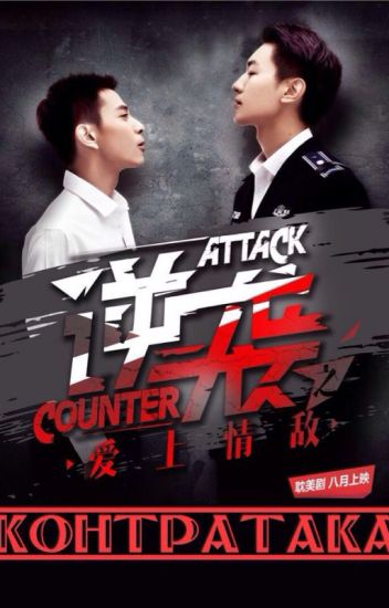 Counter Attack/Контратака/逆袭