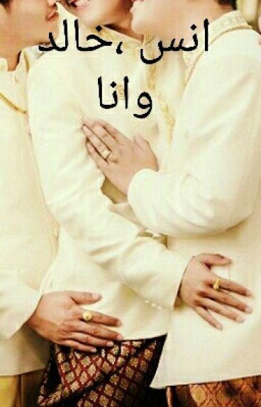 انس ، خالد و انا