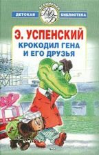 Крокодил Гена и Его Друзья by ALeXeyABR