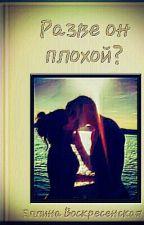 Разве Он Плохой? by nyam_v_voskresenie