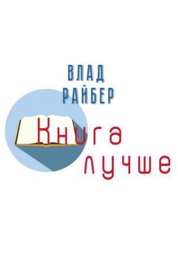 Книга лучше by Vlad_Ryber