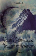 Част 1 Хармония:Децата на Боговете  by Yui123