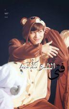 فتى الشوكلاته  by novels_exo91