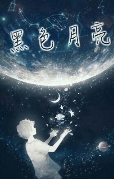 黑色月亮 by Chihiro0804