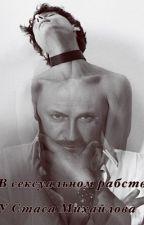 В сексуальном рабстве у Стаса Михайлова by andreybananov69