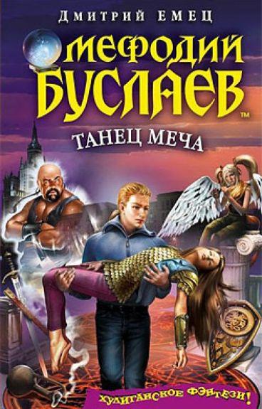 "Мефодий Буслаев ""Танец меча"". Автор: Дмитрий Емец"