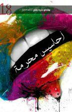 الأحاسيس المحرمة +18 by JJamal87