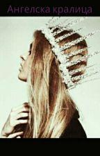 Ангелска кралица by PipitiM