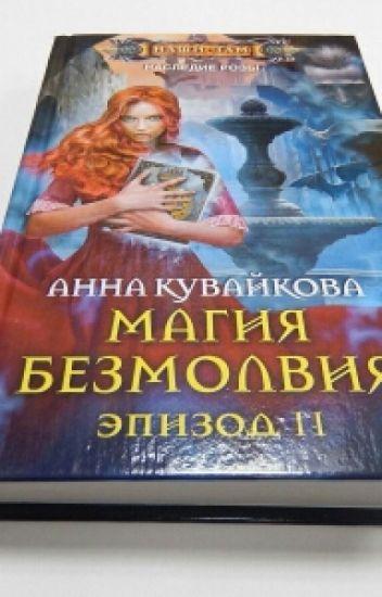 АННА КУВАЙКОВА МАГИЯ БЕЗМОЛВИЯ ЭПИЗОД 2 СКАЧАТЬ БЕСПЛАТНО