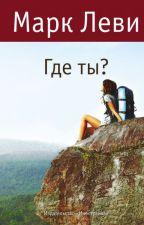 Марк Леви Где ты? by Vero_nik_a