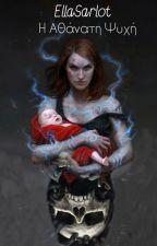Η αθάνατη ψυχή (Η Νεκροφιλημένη, #1) by EllaSarlot