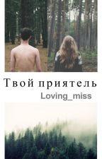 Твой приятель  by Loving_miss