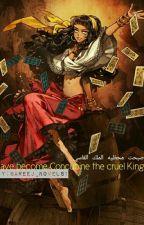 أصبحت محظيه الملك   |I have become Concubine the King by areej_novels2