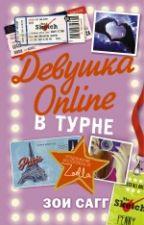 """""""Девушка Online. В турне by AnastyaBelieber"""