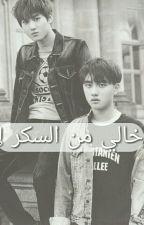 خالي من السكر! by sheedo22