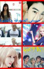 حبيبتي المنحرفه والمثيره by Kpop_me_Fans_t-ara_h