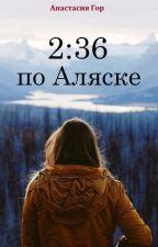 2:36 по Аляске by Mint_cake