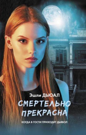 """СМЕРТЕЛЬНО ПРЕКРАСНА """"АСТ"""" #Wattys2017"""
