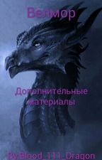 Велмор. Дополнительные Материалы by Blood_111_Dragon