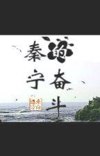 Tần Ninh đích phấn đấu - Lai Tự Viễn Phương by xavien2014