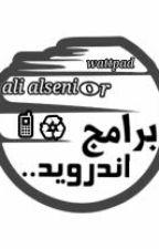 برامج اندرويد by AliAlsenior