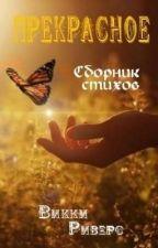 Прекрасное by Vikky_Rivers