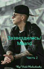 Зазвездились/Mband/Часть 2 by ViolaMalashenko