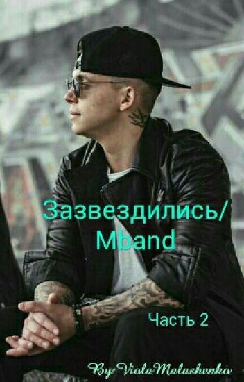 Зазвездились/Mband/Часть 2