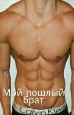 Мой Пошлый Брат by krasnaya33421