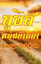 [Fic] ลูอิสหนุ่มบ้านนา Larry ft.Niam (END) by mooklouist91
