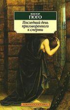 Последний день приговоренного к смерти. Виктор Гюго by carolynnurmi