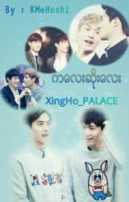 ကေလးဆိုးေလး[COMPLETED] by XingHo_PALACE