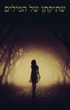 שתיקתן של המילים by LOLFun16