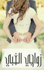 زواجي الغبي  by ParkHeMi